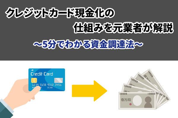 クレジットカード現金化の仕組みを元業者が解説!5分でわかる資金調達法とは?