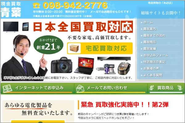 沖縄の現金化業者青葉の換金率をまとめてチェック