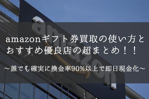 amazonギフト券高価買取のおすすめ優良店25社を徹底比較!【超まとめ】