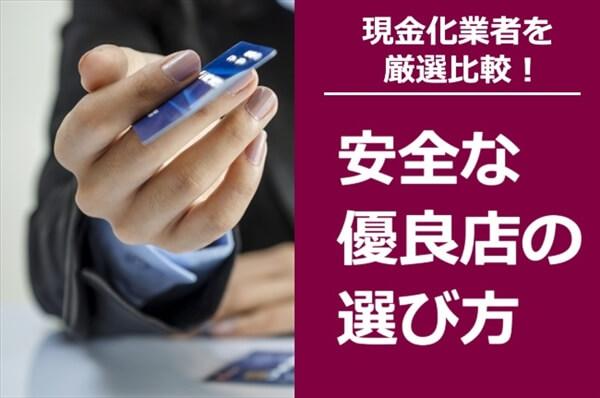 クレジットカード現金化の優良店選びに役立つ6つのチェックポイント