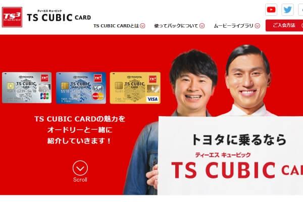 TS CUBICカード(トヨタカード)を高換金率で現金化する方法