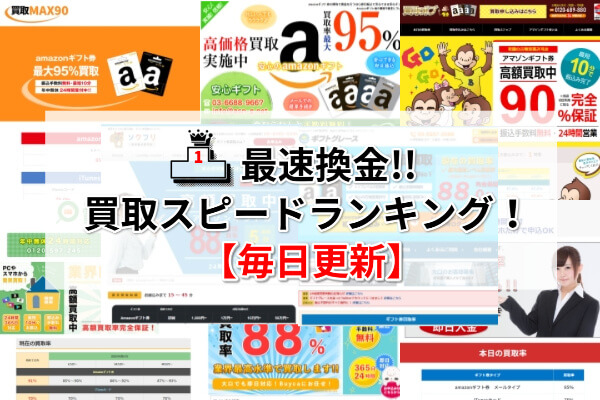 【毎日更新】amazonギフト券最速買取サイトをランキング比較! | 土日祝も即日対応