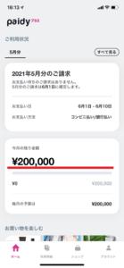 20万円まで利用限度額が増えていたスクリーンショット