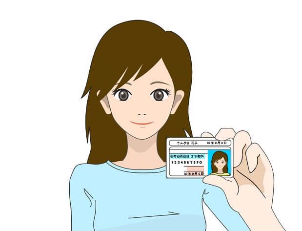 運転免許証かマイナンバーカードのうち、お好きな身分証を選択します。