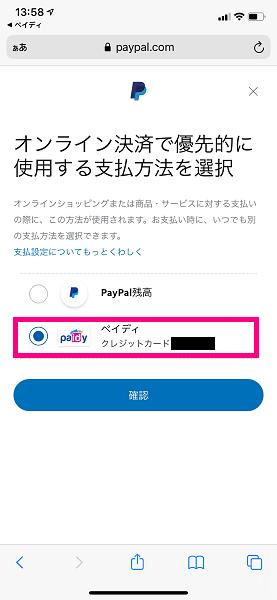 使用する支払い方法をPaidy(ペイディー)に設定します。