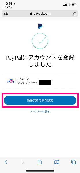 アカウント登録が出来ましたら「優先支払方法を設定」をタップしてください。