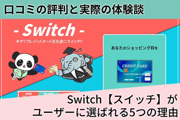 スイッチ-Switch-(現金化業者)の特徴と口コミ評判まとめ | 換金率・振込スピード・営業時間