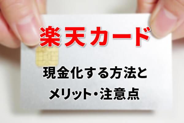 楽天カードを安全に現金化する方法とメリット・注意点のまとめ