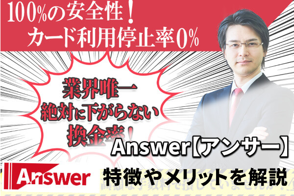 Answer【アンサー】でする現金化の特徴や4つのメリットを専門家が解説