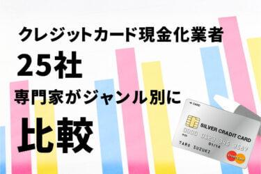 クレジットカード現金化業者25社を専門家がジャンル別で比較!目的で選ぶ優良店