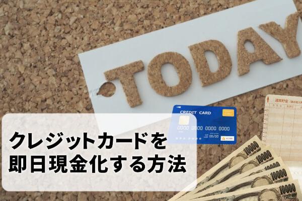 クレジットカード現金化で即日入金が可能な業者ランキング | みんなが選んだオススメ優良店