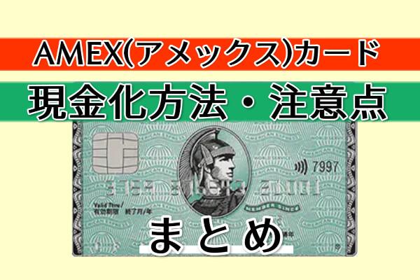 アメックスでクレジットカード現金化はできる?リスクと対処法・安全にできる対応業者