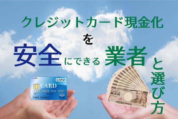 安全なクレジットカード現金化業者ランキング 安心の優良店を見分ける方法