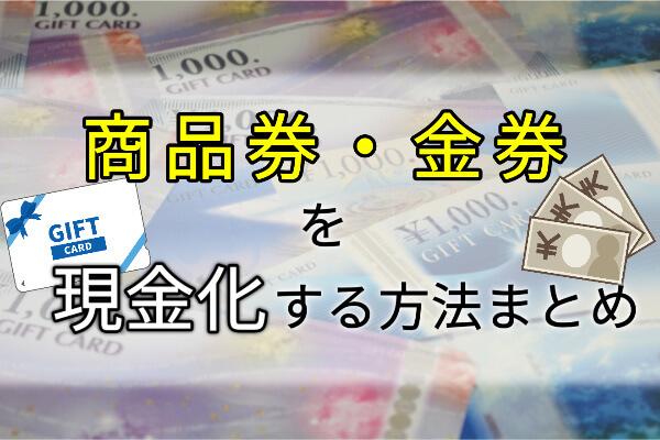 商品券・金券を現金化する方法と換金率まとめ|一番高く売れるのはどこ?
