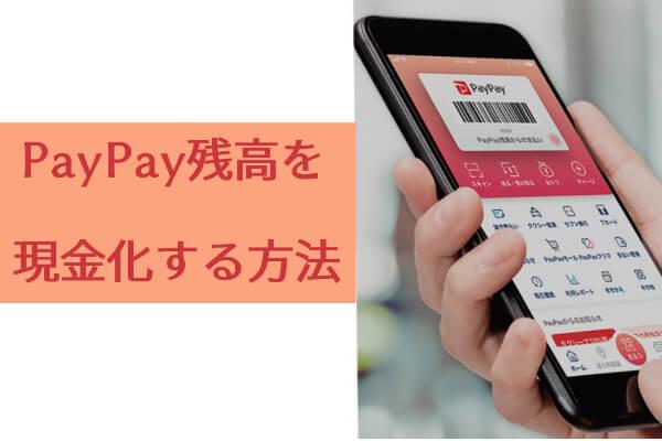 PayPay(ペイペイ)の残高を現金化する方法と即日出金できない場合の対処法