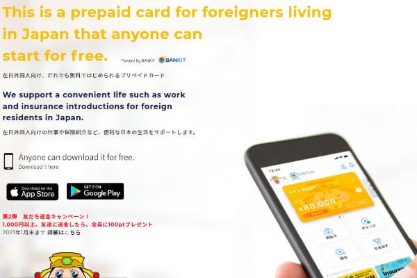 Choy-san(チョイサン)のおたすけチャージを現金化する方法とは?