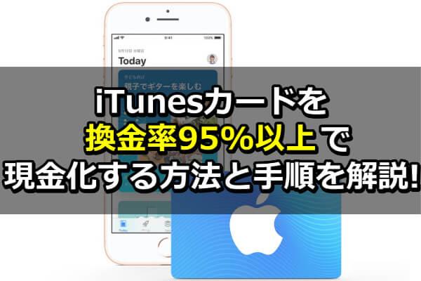 iTunesカードを換金率95%以上で現金化する方法と手順を解説!