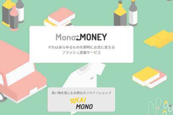 モノマネーでツケ払い(後払い)現金化ができる?方法と仕組み、メリット・口コミ