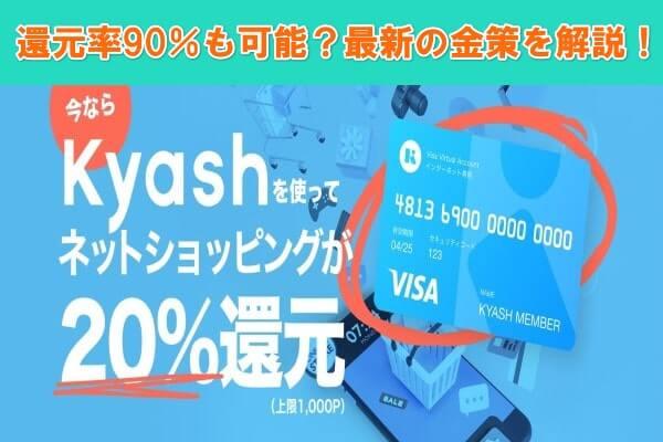 Kyash(キャッシュ)を現金化すれば5万円分換金可能?イマすぐ入金による裏ワザ紹介!