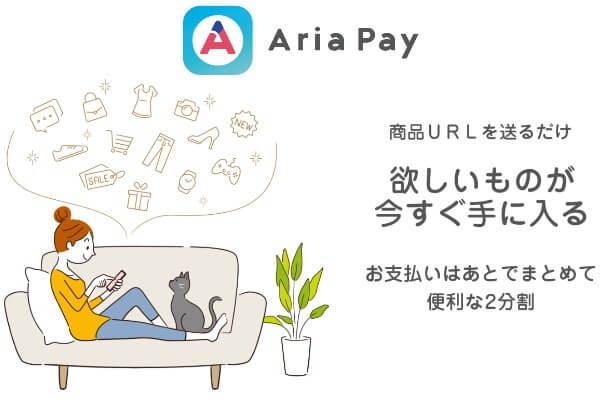 Aria Pay(アリアペイ)なら後払いで5万円現金化できる!手順や口コミを紹介