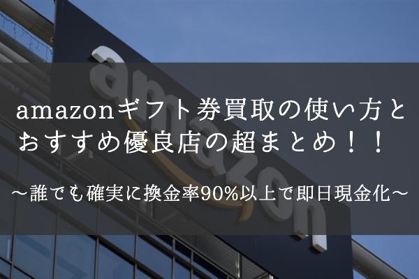 amazonギフト券買取のおすすめ優良店と使い方【超まとめ】