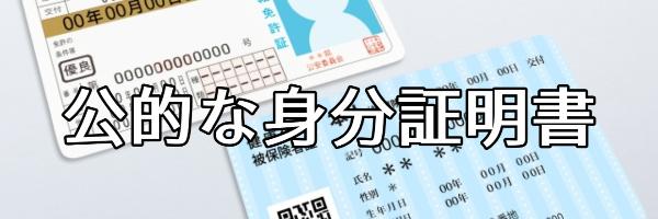 公的な身分証明書