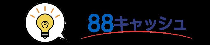 88キャッシュの現金化の特徴