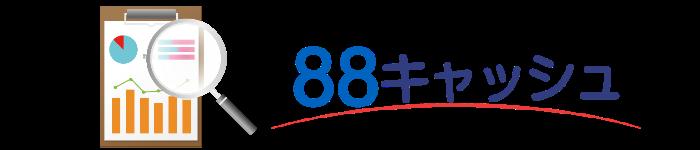88キャッシュの現金化の総合評価