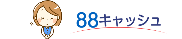 88キャッシュの会社概要・換金率表