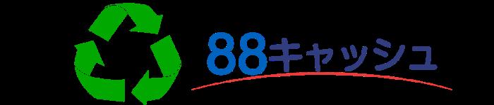 88キャッシュの現金化の流れ・手順