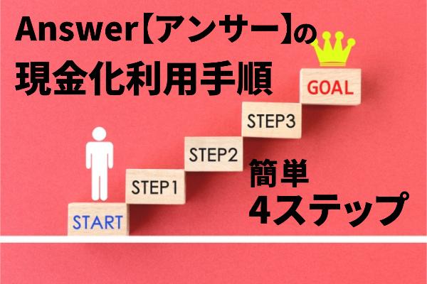 Answer【アンサー】の現金化利用手順