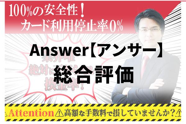 Answer【アンサー】でする現金化の総合評価