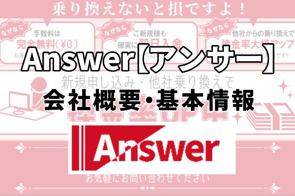 Answer【アンサー】会社概要、基本情報