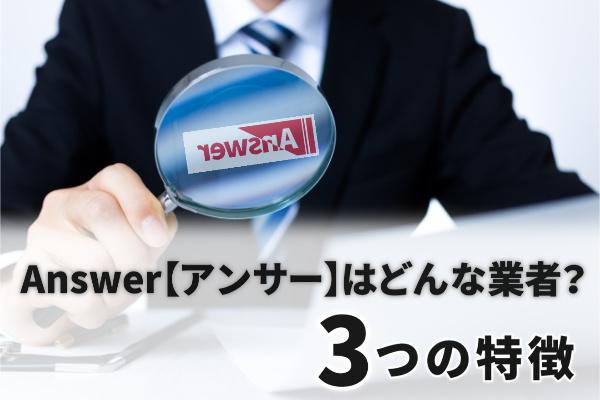 Answer【アンサー】3つの特徴