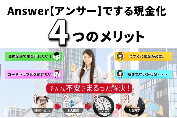 Answer【アンサー】でする現金化4つのメリット