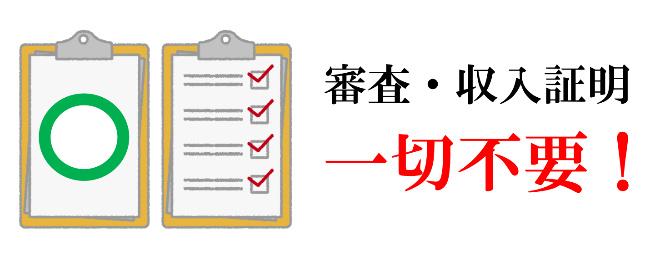 3.審査・収入証明が一切不要!