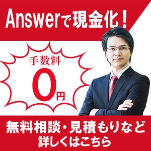 Answer【アンサー】