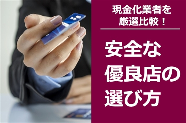クレジットカード現金化の優良店探しに役立つポイント