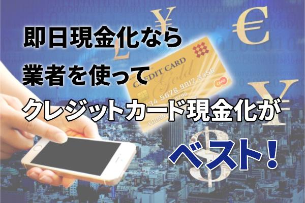 即日現金化するならクレジットカード現金化業者がベスト