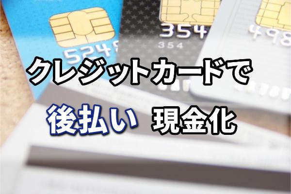 クレジットカードを使った現金化