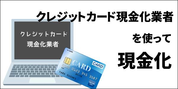 クレジットカード現金化業者を使って現金化
