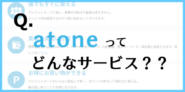 atone(アトネ)ってどんなサービス??