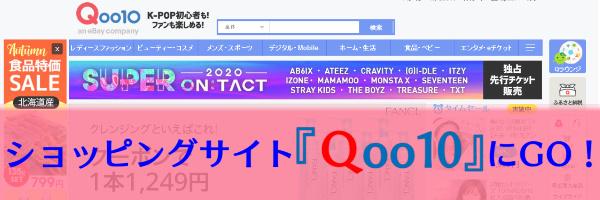 ショッピングサイト『Qoo10』にアクセス