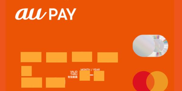 au PAYプリペイドカードでauかんたん決済を現金化する方法