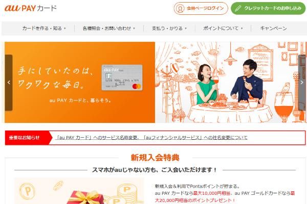 auPAYカードを即日発行して3万円現金化する方法