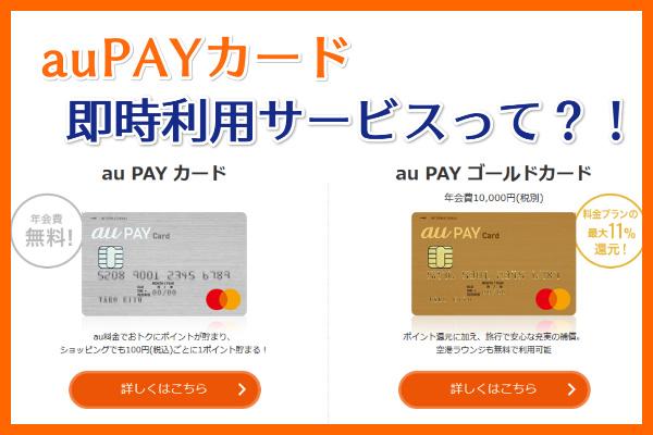 auPAYカードには即時利用できるサービスがある?
