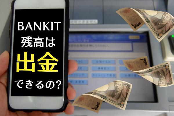 バンキットカードの残高は出金できる?
