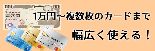1万円から複数枚まで利用ができる