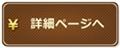 ユニオンジャパンの公式サイトはこちら
