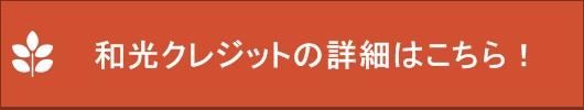 和光クレジットの詳細ページ